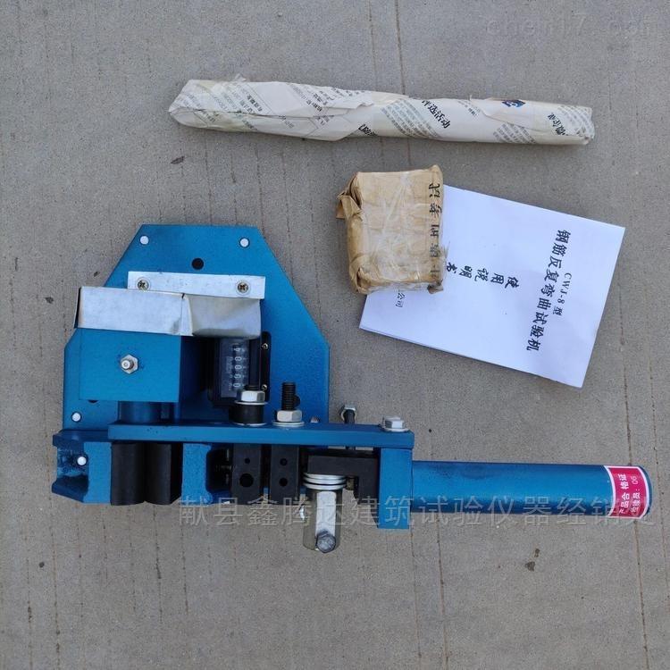 手动钢筋反复弯曲试验机