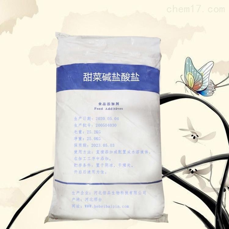 饲料级甜菜碱盐酸盐生产厂家 营养强化剂