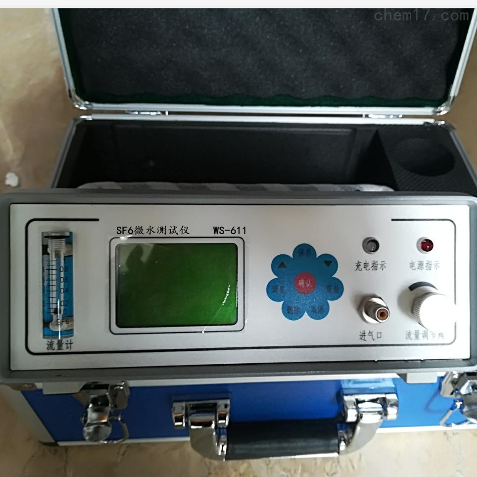 六氟化硫露点仪