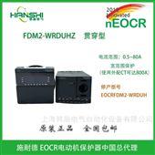 EOCR-FDM2EOCRFDM2-WRDUHZ智能保护器特价