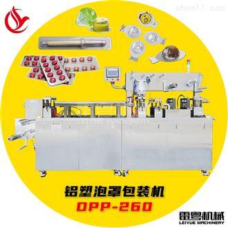 DPP-260医疗用品水光针铝塑泡罩包装机