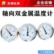 轴向双金属温度计厂家价格型号 304 316L
