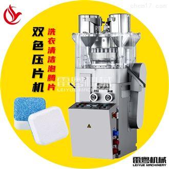 XYP-21洗衣槽泡腾片双色清洁消毒片压片机