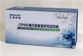 111111CYP450酶代谢表型研究试剂盒(化学抑制法)