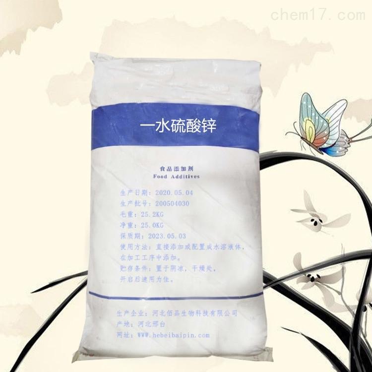 饲料级一水硫酸锌生产厂家 保湿剂