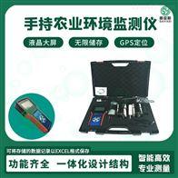 手持农业环境检测仪SYQ-9