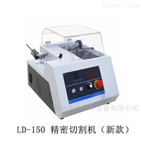 LD-150中低速精密金相切割机