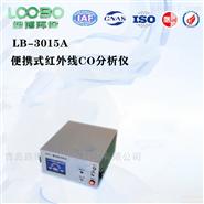 LB-3015A红外一氧化碳气体分析仪