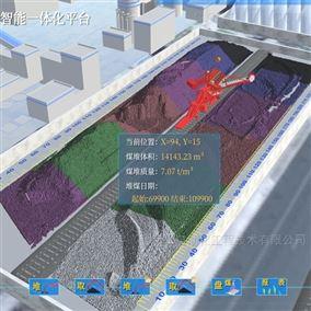 煤场一体化管控平台