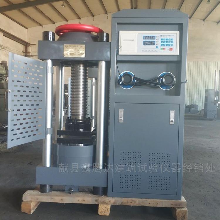 200吨混凝土压力机