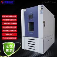 高低溫實驗箱可程式恒溫恒濕交變測試試驗箱