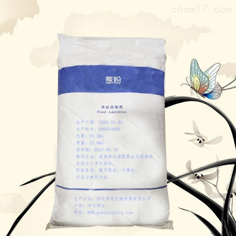 饲料级葱粉生产厂家 增味剂