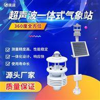 FT-CQX5气象监测系统