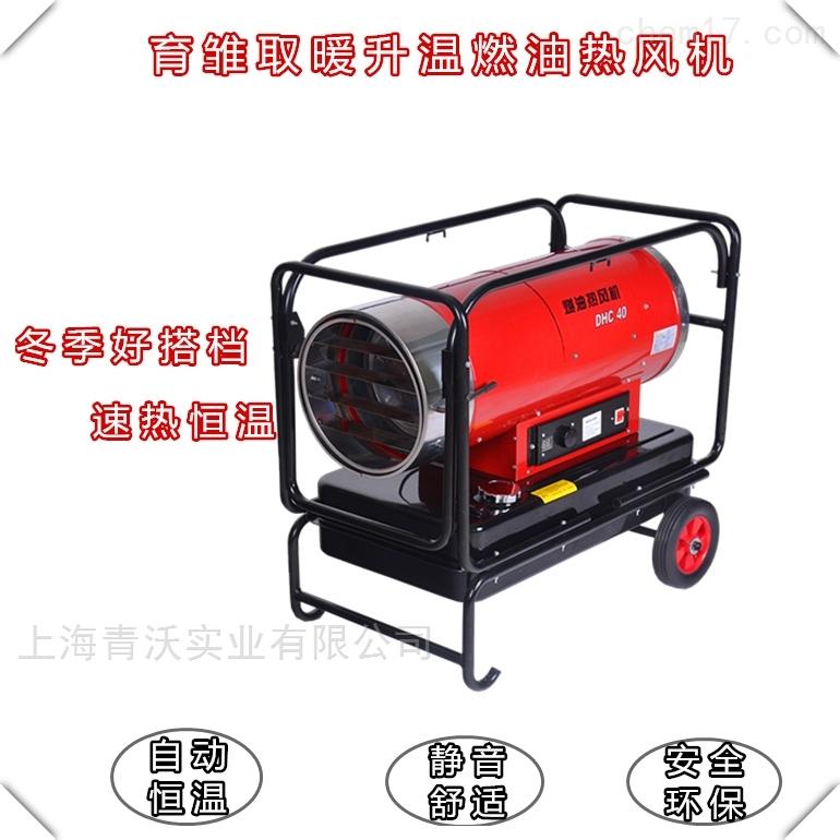 永備燃油熱風機 育雛取暖加熱升溫設備