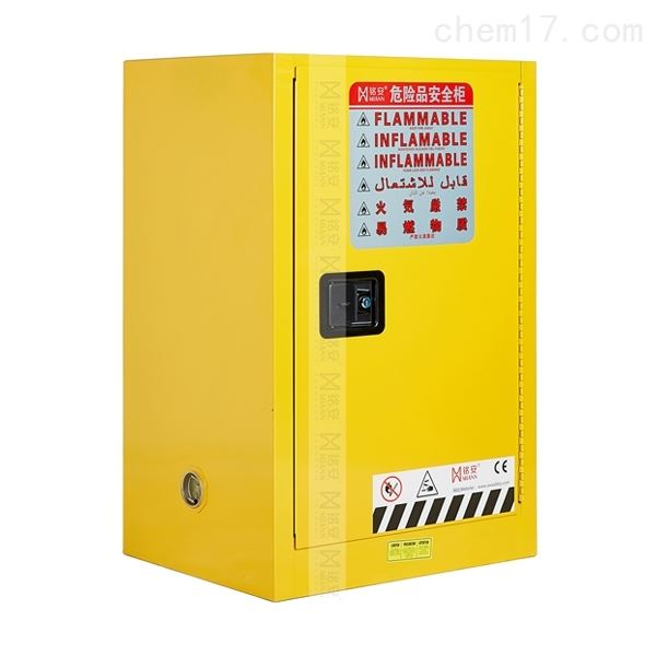 MA1200易燃液体防火柜