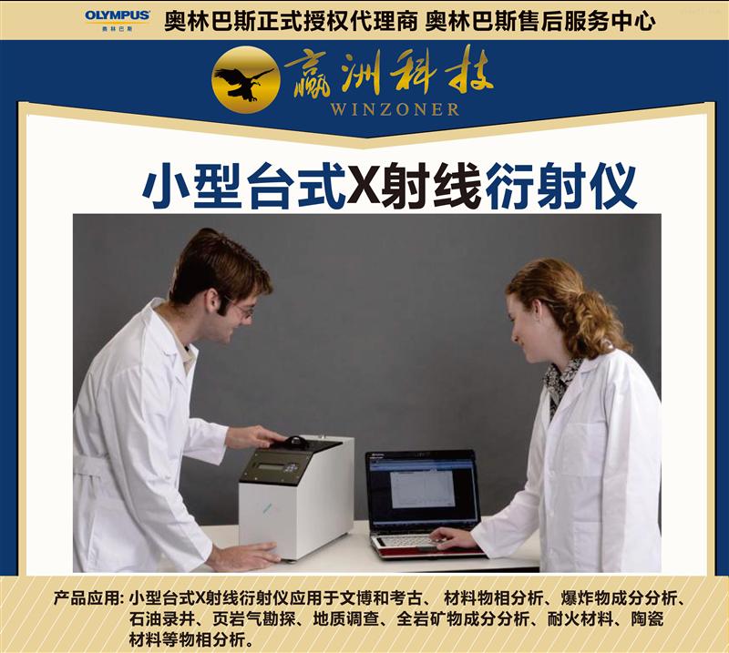 小型台式X射线衍射仪