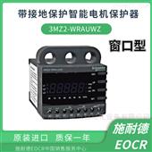 EOCR-3MZ2EOCR3MZ2-WRAUWZ窗口型电动机保护器现货