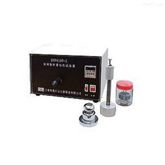 HSY-5018润滑油防腐蚀性试验器