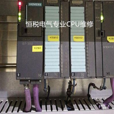 西門子CPU模塊修複中心-解決各類硬件問題
