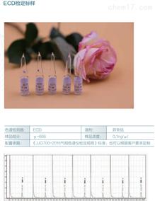 气相色谱仪检测器测试标样