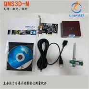 万濠QMS3D QMS3D-M 自动机影像仪软件