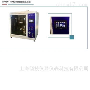 QJRSC-157电线电缆燃烧试验机