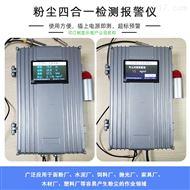 BYFDT160多合一粉尘噪声温湿度监测仪粉尘浓度报警器