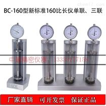 BC-160B型新標準比長儀單聯.三聯