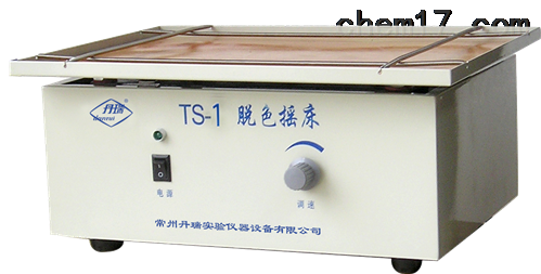 TS-1脫色搖床