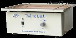 TS-1脱色摇床
