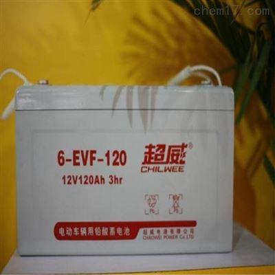 12V120AH超威铅酸免维护蓄电池6-EVF-120A市场报价