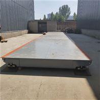 无基坑30吨固定电子汽车衡厂家