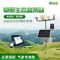 FT-CQX9草原生态气象站价格 厂家