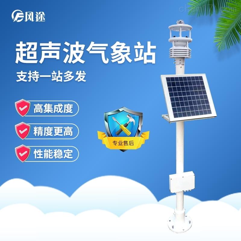 田间小气候自动气象监测站