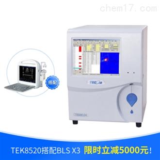 血球分析仪特康TEK8520