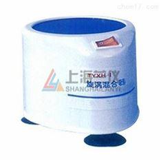 TYXH-Ityxh-1旋涡混合器漩涡混匀器厂家价格