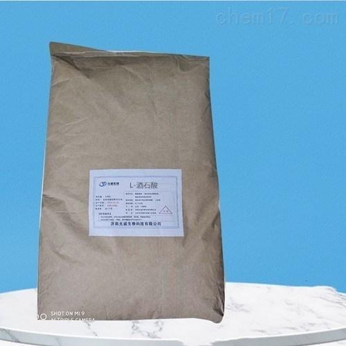 L-酒石酸酸度调节剂量大优惠