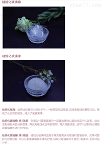 硅烷化玻璃棉、玻璃球、玻璃内衬管