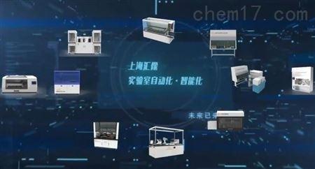 上海匯像-專業的實驗室自動化·智能化系統供應商