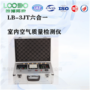 路博六合一空气质量气体检测仪