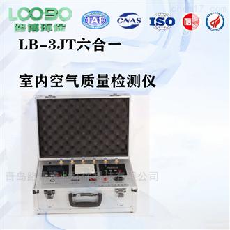 路博自产六合一空气质量气体检测仪器.