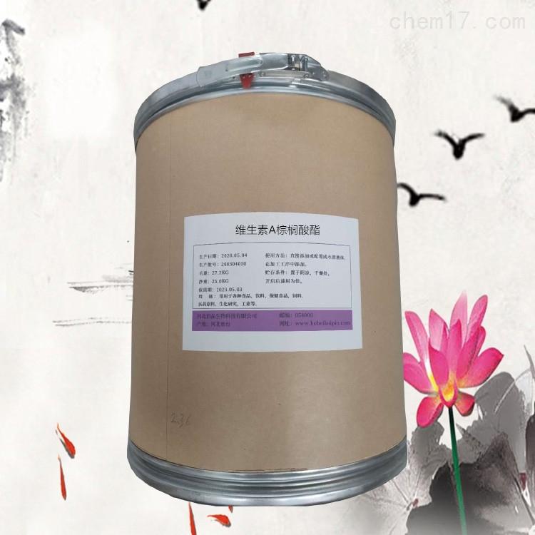 维生素A棕榈酸酯工业级 营养强化剂