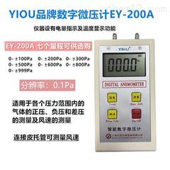 EY-200AYIOU品牌微压计 手持式压力计 洁净室压差计