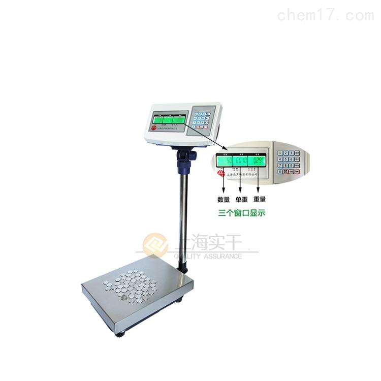 带通讯接口计数台秤,打印数据台秤