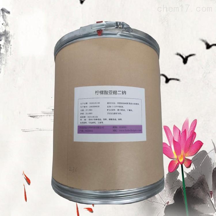 柠檬酸亚锡二钠工业级 防腐剂
