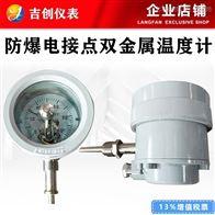 防爆电接点双金属温度计厂家价格型号304