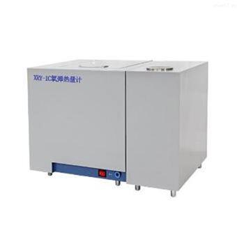 XRY-1C全自动氧弹热量计