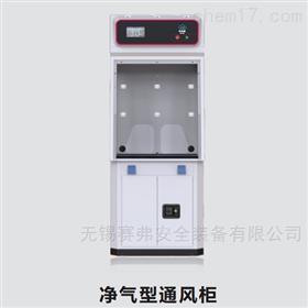 YKD-DAT002F实验室净气型通风柜