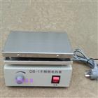 DB-1不銹鋼調溫電熱板