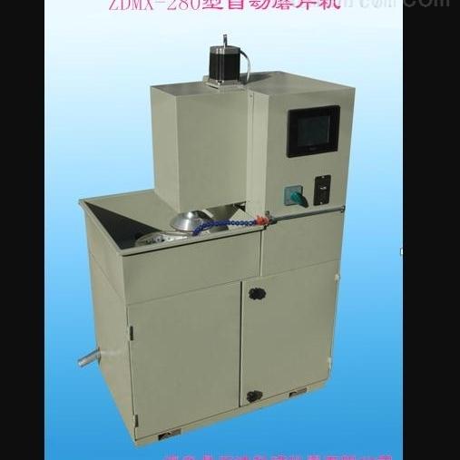 ZDMX-280型自动磨片机